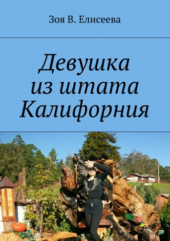 My first book in Russian language,