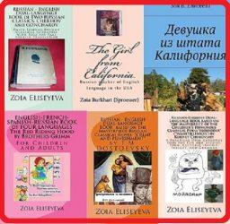 ZoiaEliseyeva2.com
