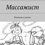 Massajist/Массажист